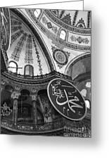 Hagia Sophia Dome Detail  Greeting Card