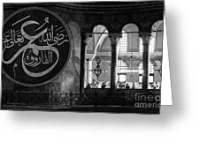 Hagia Sophia Gallery 02 Greeting Card