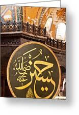 Hagia Sophia Interior 08 Greeting Card