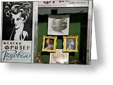 Hairdresser. Belgrade. Serbia Greeting Card