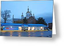 Hamilton Orthodox Church Greeting Card