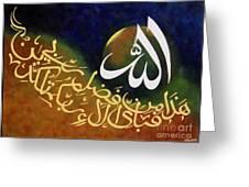 Haza Min Fazle Rabi Greeting Card