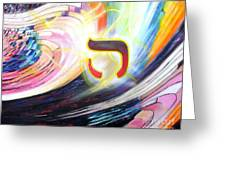 Hebrew Letter He Greeting Card
