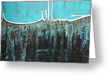 Hisbun Allah Greeting Card by Salwa  Najm