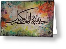 Hisbunallah Greeting Card by Salwa  Najm
