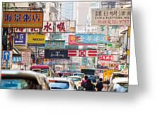 Hong Kong Streets Greeting Card