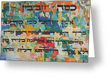 How Cherished Is Israel By G-d Greeting Card