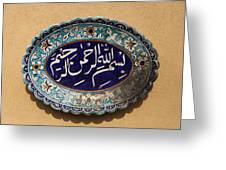 In The Name Of God The Merciful The Compassionate - Ceramic Art Greeting Card by Murtaza Humayun Saeed