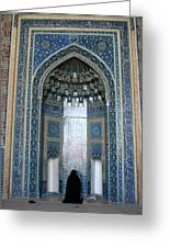 Iran Yazd Mosque Visitor Greeting Card