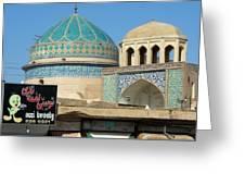 Iran Yazd Old And New Greeting Card