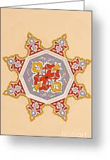 Islamic Art Greeting Card