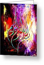 Islamic Caligraphy 002 Greeting Card
