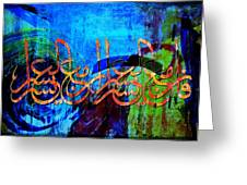 Islamic Caligraphy 007 Greeting Card by Catf