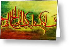 Islamic Calligraphy 012 Greeting Card
