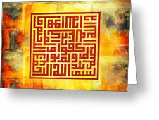 Islamic Calligraphy 016 Greeting Card