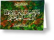 Islamic Calligraphy 017 Greeting Card