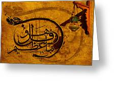 Islamic Calligraphy 018 Greeting Card by Catf