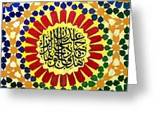 Islamic Calligraphy 019 Greeting Card by Catf