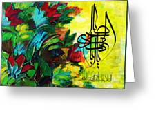 Islamic Calligraphy 024 Greeting Card