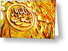 Islamic Calligraphy 027 Greeting Card by Catf