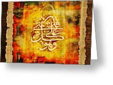 Islamic Calligraphy 030 Greeting Card