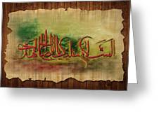 Islamic Calligraphy 034 Greeting Card by Catf