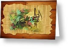 Islamic Calligraphy 039 Greeting Card