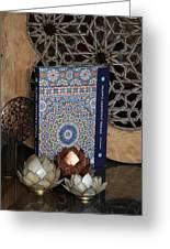 Islamic Geometric Design - Book By Eric Broug Greeting Card by Murtaza Humayun Saeed
