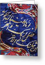 Islamic Silk Wall Hanging Carpet Rug Blue Gold Holy Quran Arabic Greeting Card