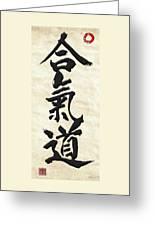 Japanese Calligraphy - Aikido Greeting Card