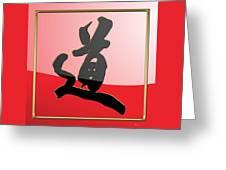 Japanese Calligraphy - Michi - Do - Way Greeting Card
