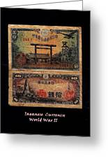 Japanese Currency From World War II Greeting Card