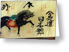 Japanese Horse Calligraphy Painting 01 Greeting Card