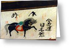 Japanese Horse Calligraphy Painting 02 Greeting Card