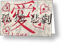 Japanese Kanji Depicting How All Difficulties Can Be Overcome With Love Greeting Card