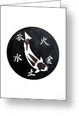 Japanese Koi Sumi Goromo Feung Shui Painting Greeting Card