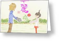 Japanese Sake Gifts Label Karei Greeting Card