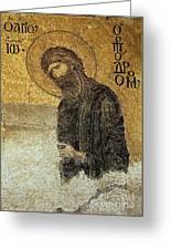 John The Baptist-detail Of Deesis Mosaic  Hagia Sophia-judgement Day Greeting Card by Urft Valley Art