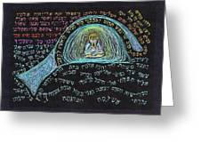 Jonah Prayer Four Greeting Card