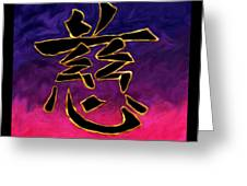 Kanji Compassion Greeting Card