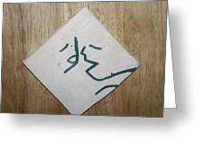 Ken - Tile Greeting Card