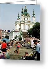 Kiev Andreyevsky Spusk1 Greeting Card