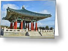 Koren Friendship Bell Greeting Card