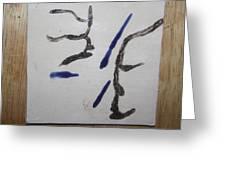 Len - Tile Greeting Card