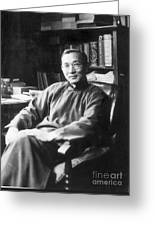 Lin Yu-tang Greeting Card