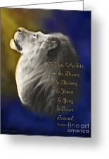 Lion Adoration Greeting Card