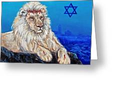 Lion Of Judah Before Jeruselum Greeting Card