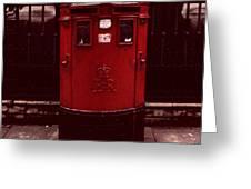 London Post Box 2 Greeting Card