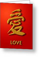 Love Chinese Calligraphy Gold On Red Background Greeting Card