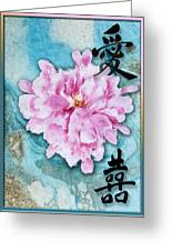 Love Double Happiness With Red Peony Greeting Card